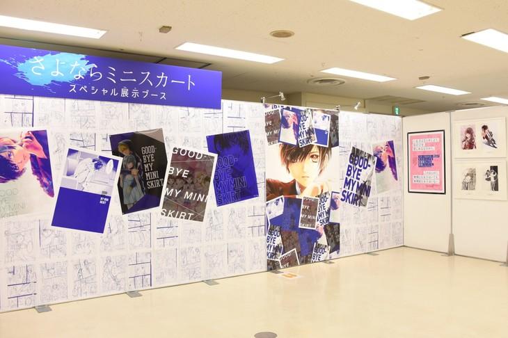 「りぼん★みらいフェスタ2019」内、牧野あおい「さよならミニスカート」の展示の様子。