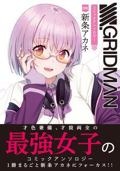「SSSS.GRIDMAN コミックアンソロジー SIDE:新条アカネ」