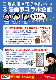 「鉄子の旅」シリーズと三陸鉄道のコラボによるポスター。