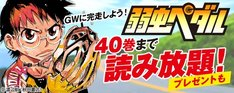 「弱虫ペダル」40巻まで読み放題キャンペーンの告知ビジュアル。