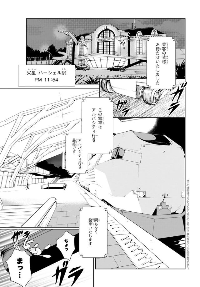 「キャロル&チューズデイ」第1話より。(c)ボンズ・渡辺信一郎/キャロル&チューズデイ製作委員会