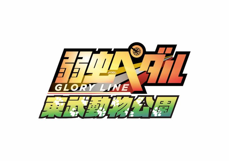 「弱虫ペダル×東武動物公園」ロゴ