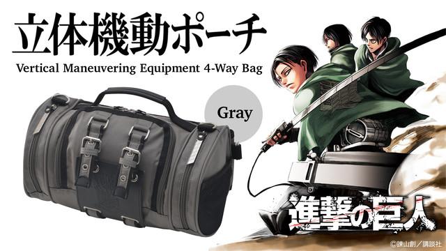 「立体機動ポーチ4wayバッグ進撃の巨人モデル グレーカラー」バナー