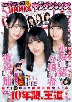 週刊ヤングジャンプ23号 (c)週刊ヤングジャンプ2019年23号/集英社