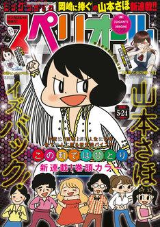 ビッグコミックスペリオール11号
