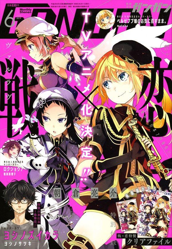 戦×恋の画像 p1_32