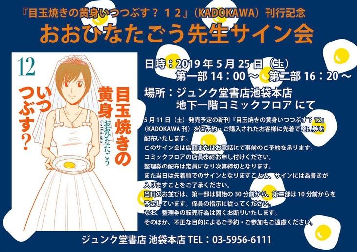 https://cdnx.natalie.mu/media/news/comic/2019/0510/medama-yaki-sain-kai_fixw_730_hq.jpg