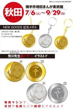 秋田会場より、荒川弘の描き下ろしイラストを使用した記念メダルの詳細。