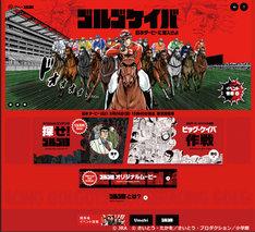 「ゴルゴケイバ~日本ダービーに潜入せよ~」PC版トップページ。