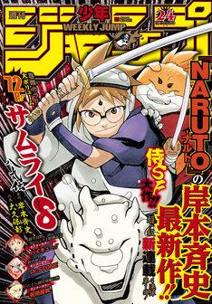 週刊少年ジャンプ24号 (c)週刊少年ジャンプ2019年24号/集英社