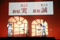 「Wイシダ朗読劇『USHIROMUKI』の様子。左から石田彰、石田明。