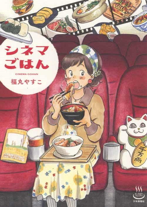 【漫画】「ラピュタ」の目玉焼きトーストが食べたい!映画好き女性の「シネマごはん」14品 令和元年5月13日