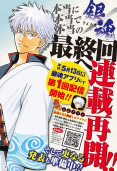 本日発売の週刊少年ジャンプ24号に掲載された告知ページ。(c)空知英秋/集英社