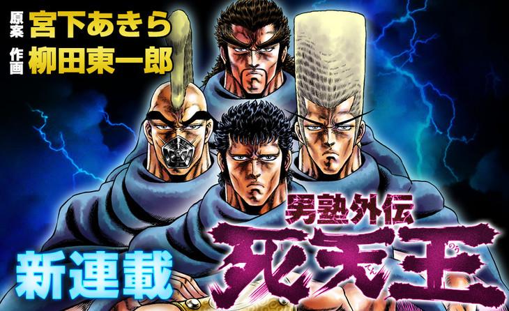 【漫画】 「男塾」死天王の出会いを描く新スピンオフがWebゴラクで開幕 令和元年5月13日
