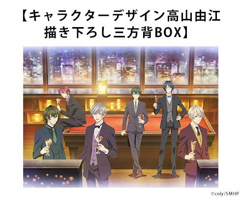 Blu-ray / DVD特典のキャラクターデザイン高山由江描き下ろし三方背BOX