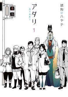 「アタリ」1巻