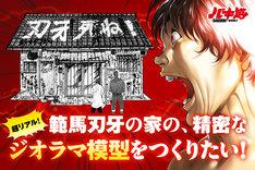 板垣恵介の夢である「範馬刃牙の家の、精密なジオラマ模型をつくりたい!」。