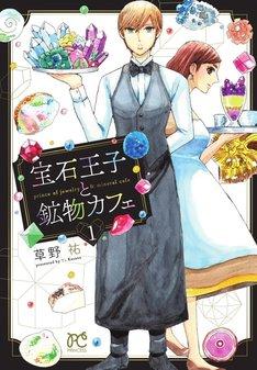 「宝石王子と鉱物カフェ」1巻