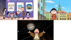 「プラネタリウム ちびまる子ちゃん それでも地球はまわっている」より。