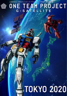 「G-SATELLITE 宇宙へ」キービジュアル (c)Tokyo 2020 (c)創通・サンライズ