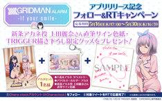「SSSS.GRIDMAN ALARM -If your smile-」キャンペーンビジュアル