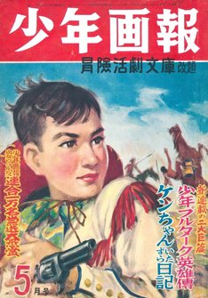 少年画報1950年5月号