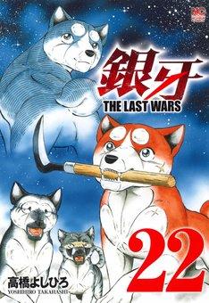 「銀牙~THE LAST WARS~」最終22巻