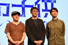 フォトセッションの様子。左から小西賢一、渡辺歩監督、秋本賢一郎。
