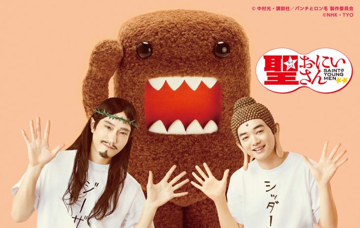 左から松山ケンイチ扮するイエス、どーもくん、染谷将太扮するブッダ。なおドラマにどーもくんは登場しない。