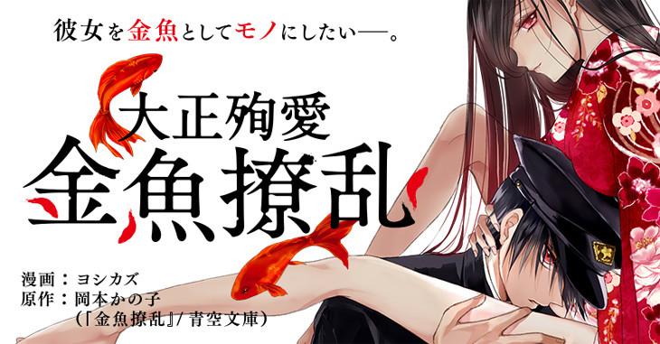 https://cdnx.natalie.mu/media/news/comic/2019/0521/kingyoryoran_fixw_730_hq.jpg