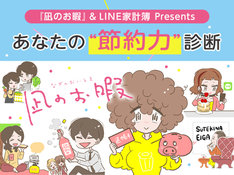 """「凪のお暇 × LINE家計簿presents あなたの""""節約力""""診断」"""