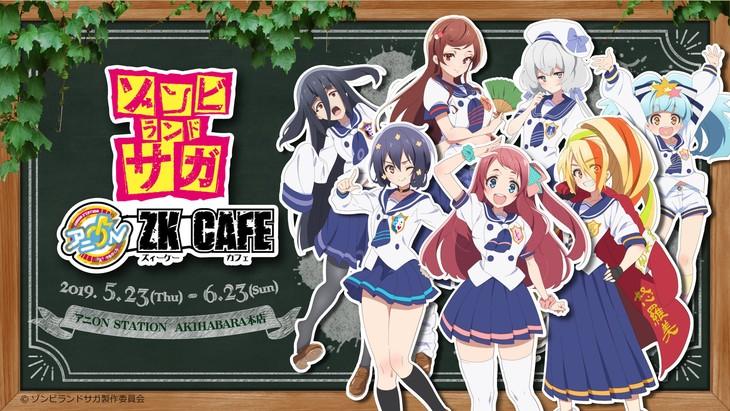「ゾンビランドサガ ZK CAFE」メインビジュアル