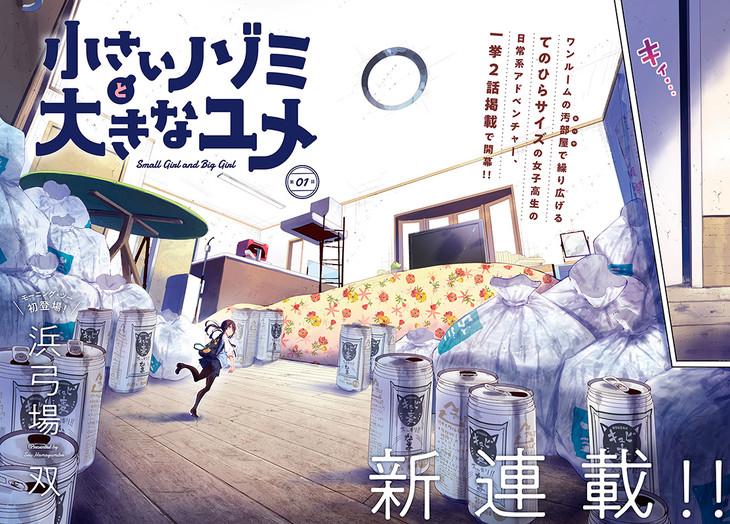 「小さいノゾミと大きなユメ」扉ページ(c)浜弓場双/講談社