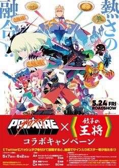 映画「プロメア」餃子の王将とのコラボポスター。