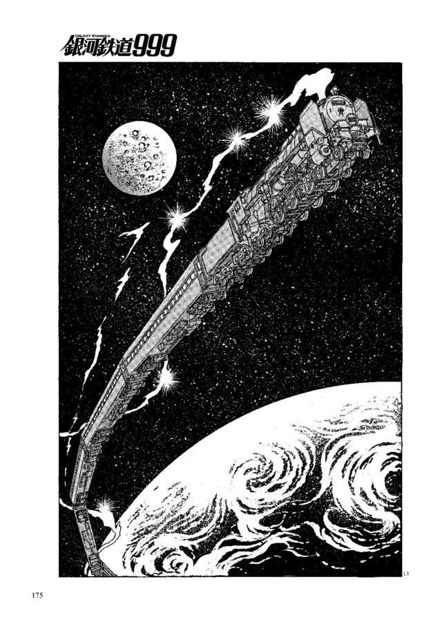 「銀河鉄道999」より。(c)Leiji Matsumoto
