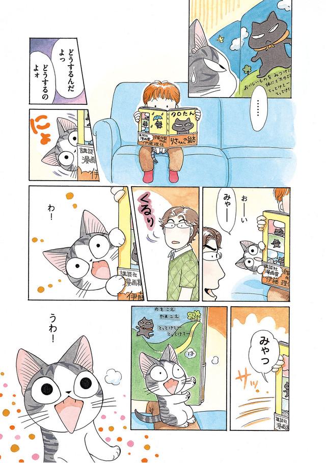 「チーズスイートホーム」より。(c)Konami Kanata / Kodansha Ltd.