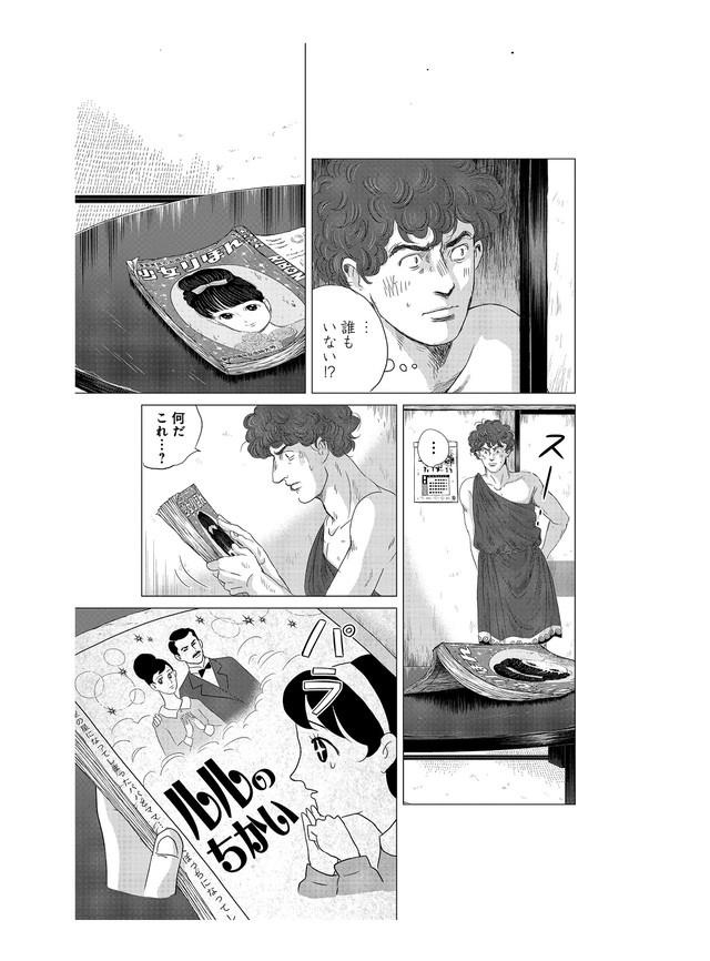 「オリンピア・キュクロス」より。(c)Mari Yamazaki/SHUEISHA