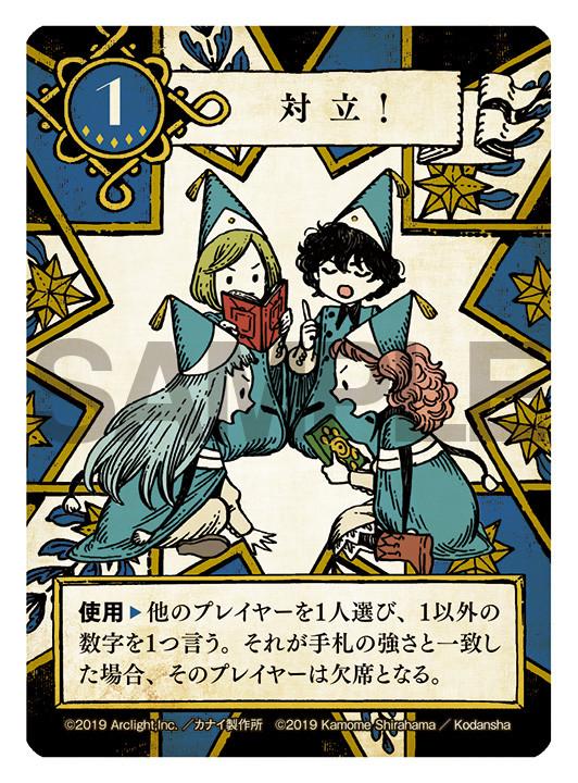 「とんがり帽子のアトリエ」5巻限定版に付属するカードゲーム。