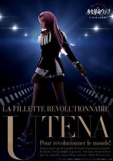 ミュージカル「少女革命ウテナ~深く綻ぶ黒薔薇の~」キービジュアル。