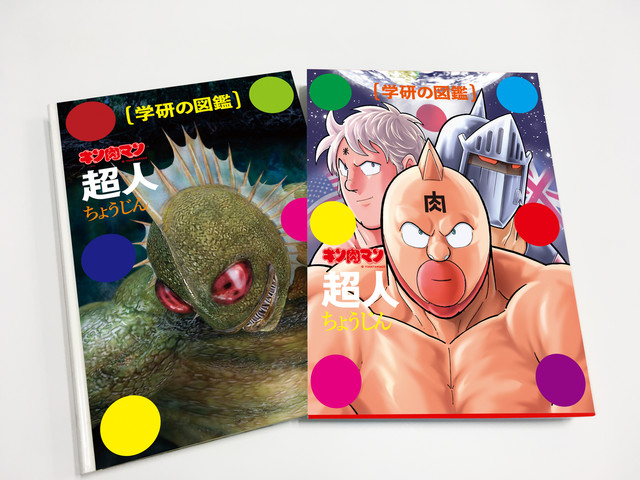 「学研の図鑑 キン肉マン『超人』」(限定版)
