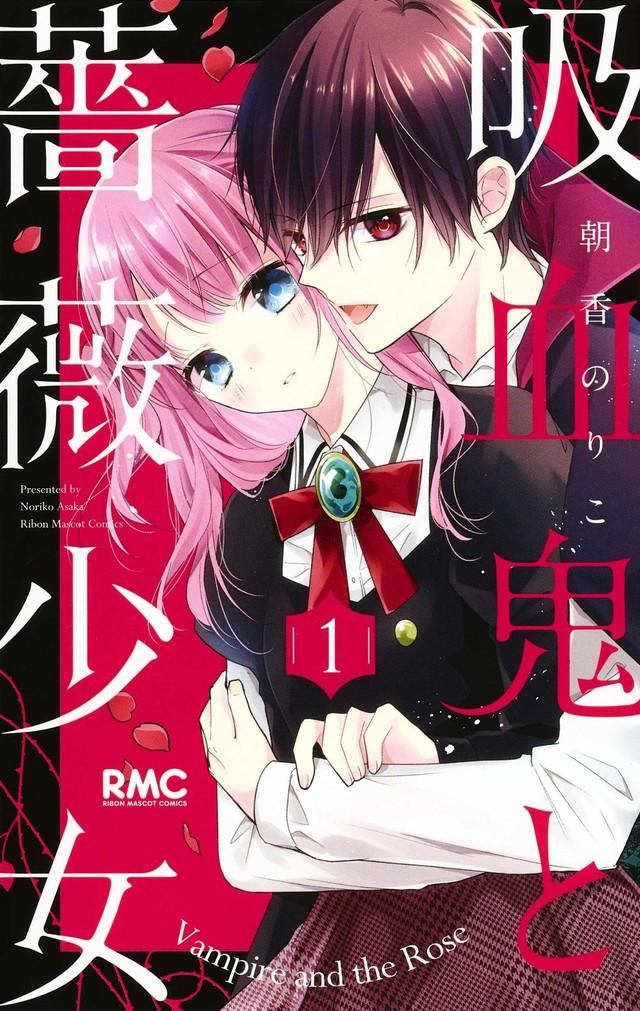 「吸血鬼と薔薇少女」1巻