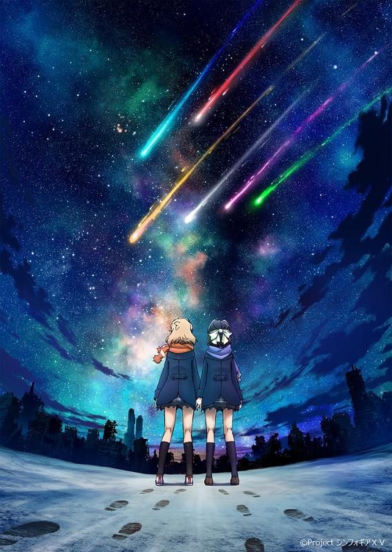 【アニメ】 「戦姫絶唱シンフォギアXV」6色の流れ星を眺める響と未来描いたキービジュ