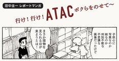 「行け!行け!ATAC ボクらをのせて~」より。
