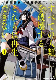 「すべての人類を破壊する。それらは再生できない。」1巻。同作は月刊少年エース(KADOKAWA)で連載中。