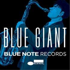 コンピレーションCD「BLUE GIANT × BLUE NOTE」のジャケット。