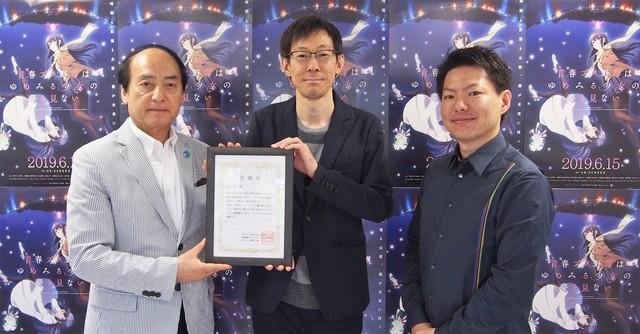 委嘱式の様子。左から、湘南藤沢フィルム・コミッション委員会・会長の相澤光春、原作者・鴨志田一、アニプレックスの奈良駿介。