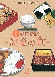 「漫画版 朝日新聞 -記憶の食-」