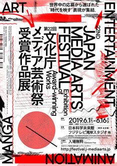 「第22回文化庁メディア芸術祭 受賞作品展」ビジュアル