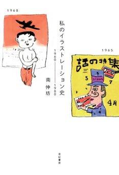 「私のイラストレーション史」