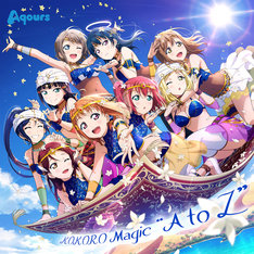 "「KOKORO Magic ""A to Z""」"